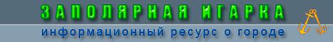 Сайт города Игарка