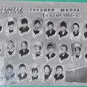 Школа №9, 1ж класс, 1986-1987 гг.
