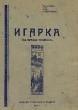 [Игарка] Горсовет 1935 год